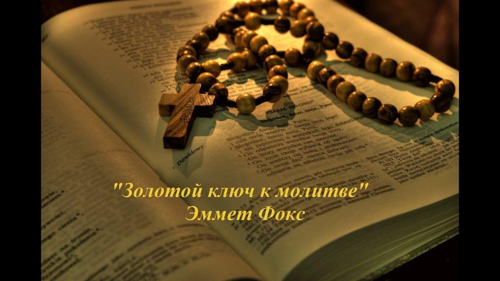 золотой ключ к молитве