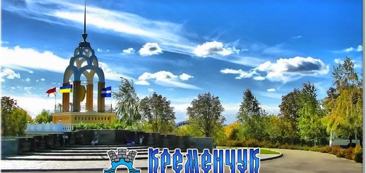 Кременчук город