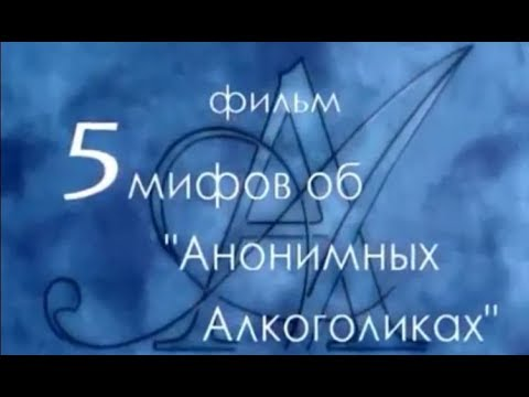 5 мифов